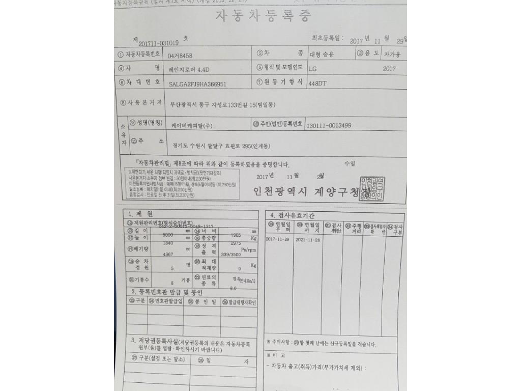 RANGE ROVER 표준 축거 4.4 SDV8 보우그 SE